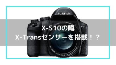 富士フイルム「X-S10」はX-Transセンサーを採用するらしい!?