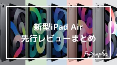 iPad Airの先行レビューまとめ