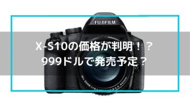 富士フイルムの「X-S10」の価格が判明!999ドルで発売される?