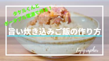 「タケルくん」とポータブル電源で炊き込みご飯を作ってみたよ!