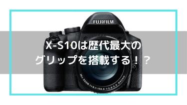 富士フイルム「X-S10」のグリップは深くて持ちやすくなる!?
