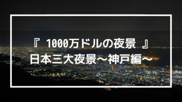 100万ドル?1000万ドル?神戸の夜景を撮ってきた。|日本三大夜景