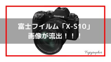 富士フイルムのミドルレンジカメラ「X-S10」の画像がリーク!!!