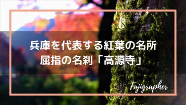 兵庫県丹波市にある紅葉の名所『高源寺』|紅葉スポット