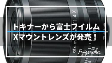 トキナーから富士フイルムXマウントレンズが12月に登場!!!!