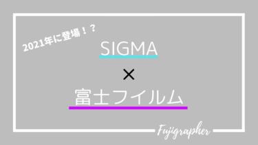 シグマからXマウントレンズが2021年に登場する!?