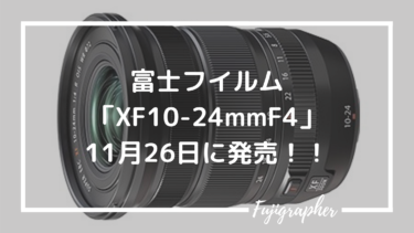 富士フイルム「XF 10-24mm F4 R OIS WR」がもうすぐ発売だぞ!!