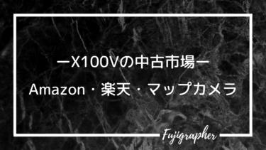 X100Vの市場価格