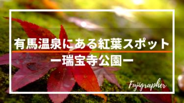 有馬温泉にある紅葉の名所『瑞宝寺公園』