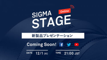 12月1日にシグマがDNシリーズ新製品発表を発表!|Xマウント登場の予感!?