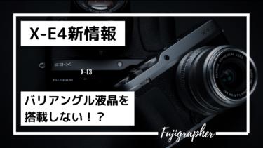 富士フイルム「X-E4」はバリアングルモニタを搭載しない!?