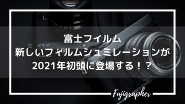 富士フイルムが2021年に新しいフィルムシミュレーションを発表するかも!?