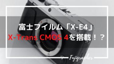 「X-E4」はX-Trans CMOS4が搭載される!?