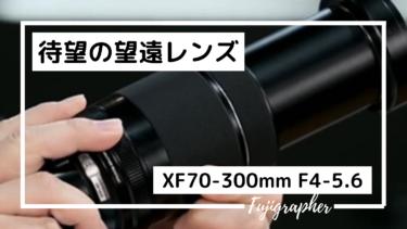 富士フイルム「XF 70-300mm F4-5.6」は2021年初頭に登場!?
