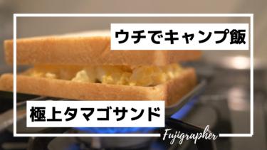 【キャンプ飯】ホットサンドメーカーでタマゴサンドを作ったら最高だったので見て欲しい!