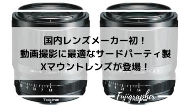 国内レンズメーカー初のXマウント対応レンズ2本が発売!-動画あり-