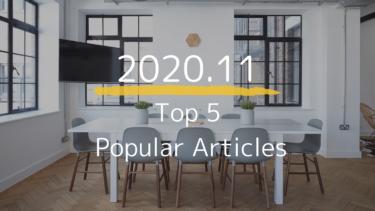 【ブログ】11月の人気記事トップ5+α!