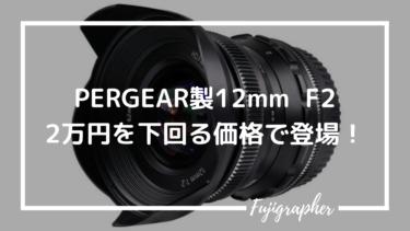 「12mm F2」の広角レンズが2万円を下回る価格で登場!