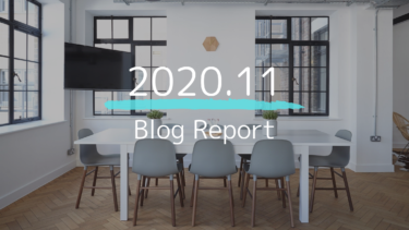 【ブログ】13ヶ月目のブログ運営報告