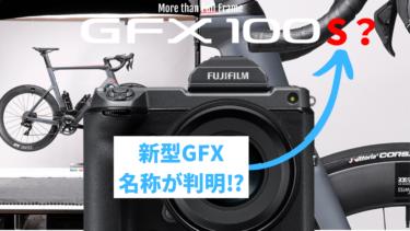 新しい小型GFX100のモデルネームは「GFX100S」になる!?