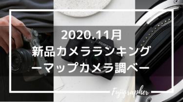 2020年11月 デジタルカメラ人気ランキング マップカメラ調べ