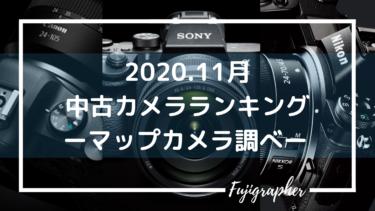 2020年11月 中古デジタルカメラ人気ランキング|マップカメラ調べ