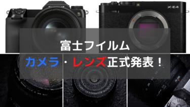 富士フイルムが新製品を正式発表!