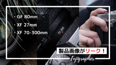 富士フイルム「XF27mm」「XF70-300mm」「GF80mm」の製品画像がリーク!