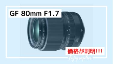 富士フイルム「GF 80mm F1.7」の価格がリーク!?