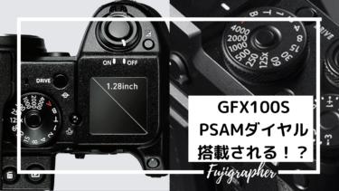 富士フイルム「GFX100S」はPSAMダイヤル、肩液晶を搭載する!?