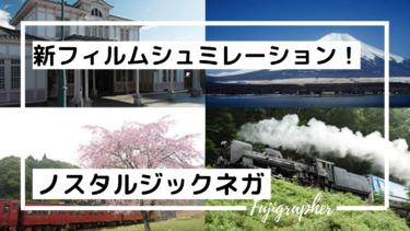 富士フイルムの新しいフィルムシミュレーションは「ノスタルジックネガ」になる?