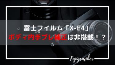 富士フイルム「X-E4」はボディ内手ブレ補正を搭載しない!?