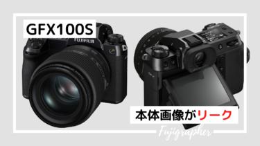 富士フイルム「GFX 100S」の製品画像が公開。