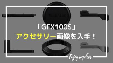 富士フイルム「GFX100S」のアクセサリー画像がリーク