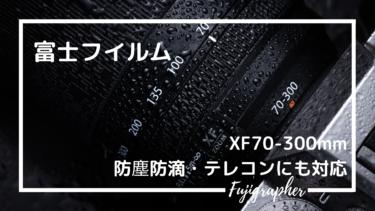 待望の望遠ズームレンズがついに!|富士フイルム「XF 70-300mm F4-5.6 R LM OIS WR」