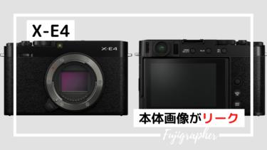富士フイルム「X-E4」製品画像と価格が公開されました。