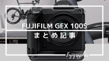 FUJIFILM「GFX 100S」のまとめ記事