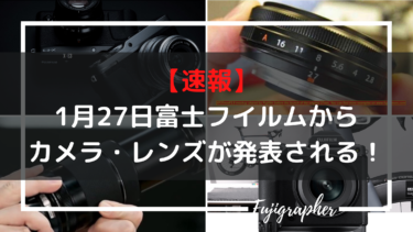 【速報】1月27日に富士フイルムが発表するする製品が判明!!!