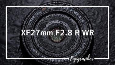 新型「XF 27mm F2.8 MkⅡ」の光学系は従来とかわらず!?