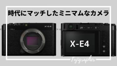 富士フイルム「X-E4」の画像とスペックまとめ!