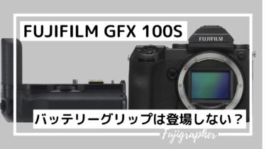 富士フイルム「GFX100S」はバッテリーグリップのオプションはない!?