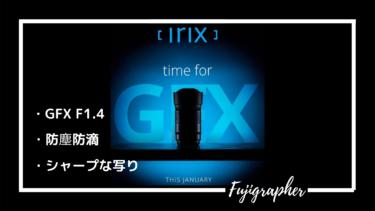 Irixから富士フイルムGFX用レンズが登場予告!防塵防滴仕様でF1.4になる模様。