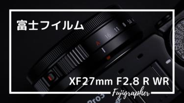 富士フイルム、確実に進化した「XF 27mm F2.8 R WR」