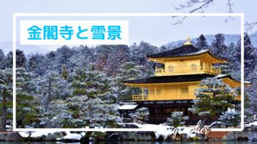 金閣寺と雪景
