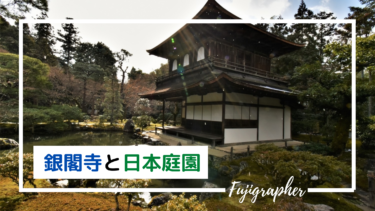 銀閣寺と日本庭園