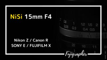 NiSiから「NiSi 15mm f/4」が1月8日に登場⁉︎|富士フイルムの純正レンズと比較!