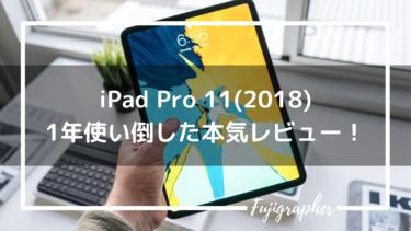 iPad Pro 11㌅(2018)の1年使用レビュー!