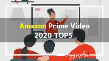 「Amazon Prime Video 2020 TOP5」|2020年に最も多く視聴された作品をジャンル別に紹介!
