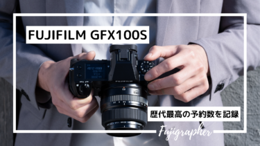 富士フイルム「GFX100S」が予想を遥かに上回る予約注文数を記録!