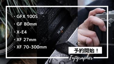 【速報】富士フイルムX-E4、GFX100SやXF27mmの予約が開始